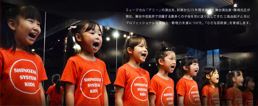 ミュージカル「アニー」の演出を、初演から15年手がけた舞台演出家・篠崎光正が現在、舞台や芸術界で活躍する数多くの子役を世に送り出してきた三島由起子と共にプロフェッショナルな演技力・歌唱力を身につけた、「小さな芸術家」を育成します。